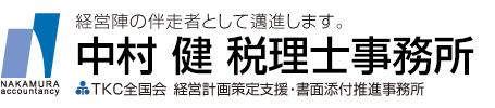 中村経営情報センターロゴ